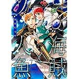 海賊と人魚(25) (コミックジンガイ)