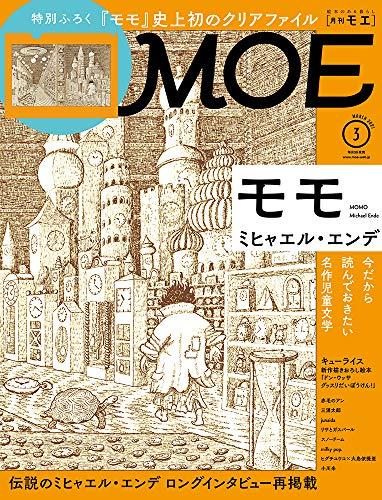 MOE (モエ) 2021年3月号 [雑誌] (ミヒャエル・エンデ『モモ』| 付録『モモ MOMO』クリアファイル)