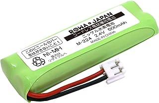 【大容量/通話時間UP】SHARP シャープ M-224 コードレスホン 子機 充電池 電話機 バッテリー 互換 ロワジャパン