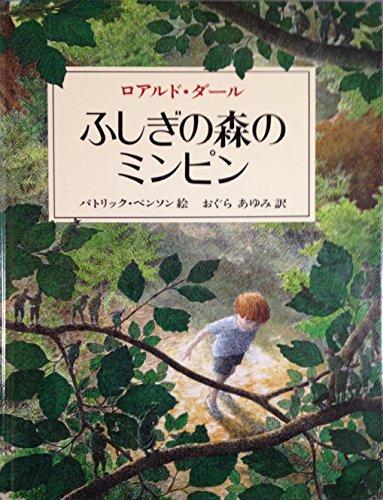ふしぎの森のミンピン (児童図書館・絵本の部屋)