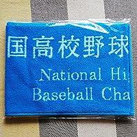 全国高校野球選手権大会 マフラータオル