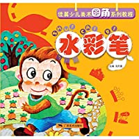 Best Wings Children's Art fillet tutorial series: watercolor pen (primary articles)(Chinese Edition)