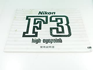 Nikon 説明書 ニコン F3HP