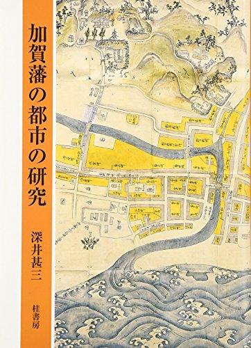加賀藩の都市の研究の詳細を見る
