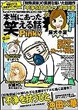 本当にあった笑える話Pinky 2019年12月号[雑誌]