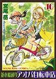 並木橋通りアオバ自転車店 16巻 (ヤングキングコミックス)