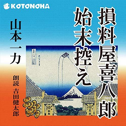 『損料屋喜八郎始末控え』のカバーアート