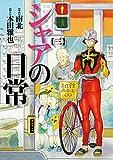 シャアの日常(3) (角川コミックス・エース)
