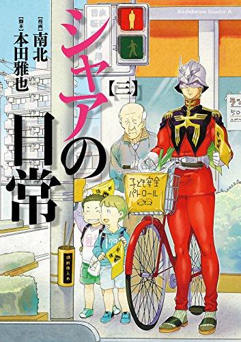シャアの日常(3) (角川コミックス・エース)の詳細を見る