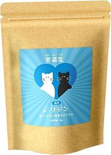 青瀛堂(せいえいどう)高純度 L-リジン猫用(20g) 与えやすい極細粉末タイプ 計量スプーン付き 日本製