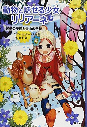 迷子の子鹿と雪山の奇跡 (動物と話せる少女リリアーネ)の詳細を見る