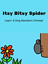 Chinese Kids Song: Itsy Bitsy Spider - Learn & Sing Mandarin Chinese