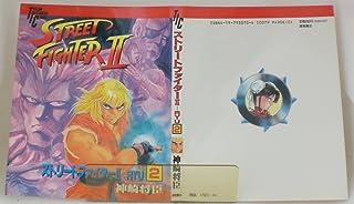ストリートファイター2 2 (トクマインターメディアコミックス)