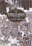 英米児童文学の黄金時代―子どもの本の万華鏡 (MINERVA英米文学ライブラリー)