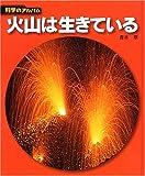火山は生きている (科学のアルバム)