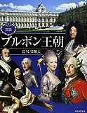 図説 ブルボン王朝 (ふくろうの本)