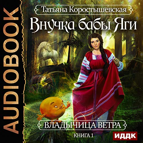 Mistress of the Wind I. Granddaughter of Baba Yaga (Russian Edition) Titelbild