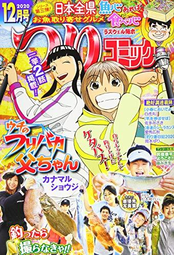 つりコミック 2020年 12 月号 [雑誌]