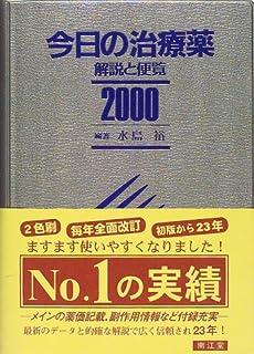 今日の治療薬―解説と便覧〈2000〉