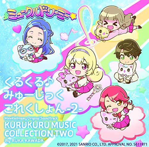 TVアニメ『ミュークルドリーミー』 オリジナルサウンドトラック くるくる♪みゅーじっくこれくしょん -2-