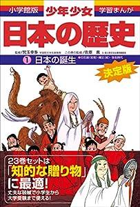 少年少女日本の歴史 1巻 表紙画像
