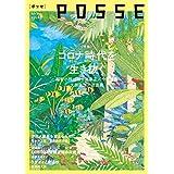 POSSE vol.45