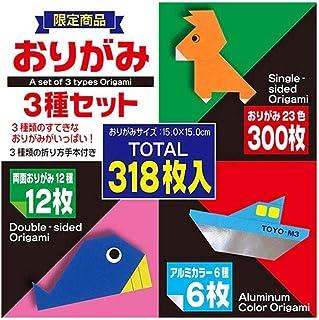 トーヨー 折り紙 おりがみ3種セット 090210