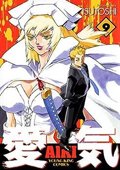 [ISUTOSHI]の愛気 (9) (ヤングキングコミックス)