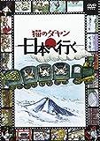 猫のダヤン 日本へ行く[TKBA-5357][DVD]