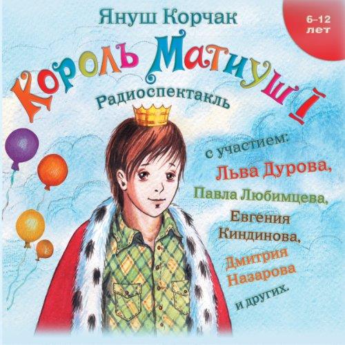 Korol' Matiush Pervyj [King Matt the First] audiobook cover art