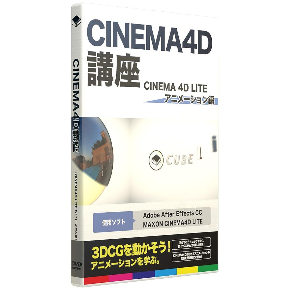 主権者ペインくるくるCINEMA4D講座【LITEアニメーション編】