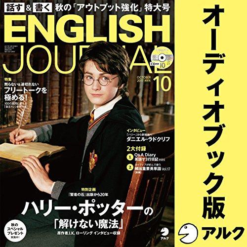 ENGLISH JOURNAL(イングリッシュジャーナル) 2017年10月号(アルク) | アルク