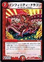 インフィニティ・ドラゴン レア デュエルマスターズ 超王道戦略ファンタジスタ12 dmx16-006