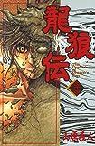 龍狼伝(24) (月刊少年マガジンコミックス)