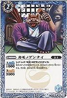 【シングルカード】カモノゲンナイ(BS36-049) - バトルスピリッツ [BS36]十二神皇編 第2章 (C)