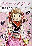 3月のライオン 9 (ヤングアニマルコミックス)