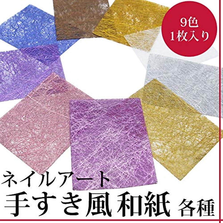 唯一ご近所飢えたネイルアート 手すき風和紙 1枚 (3.ぎんねず色)