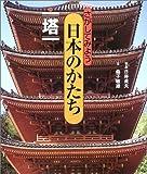 さがしてみよう日本のかたち〈4〉塔