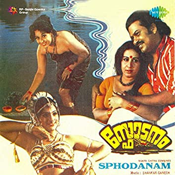 Sphodanam (Original Motion Picture Soundtrack)