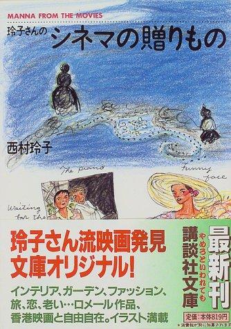 玲子さんのシネマの贈りもの (講談社文庫)
