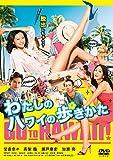 わたしのハワイの歩きかた [DVD] image