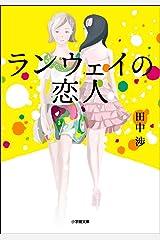 ランウェイの恋人1 Kindle版