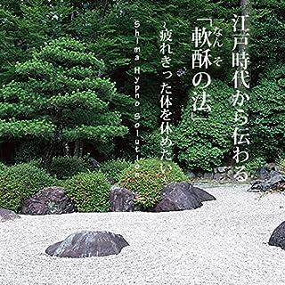 『江戸時代から伝わる「軟酥(なんそ)の法」~疲れきったからだを休めたい』のカバーアート