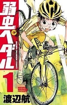 [渡辺航]の弱虫ペダル 1 (少年チャンピオン・コミックス)