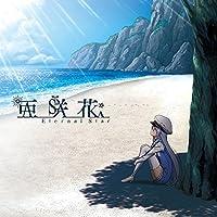 Eternal Star(ISLAND盤)