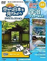 空から日本を見てみようDVD 88号 (宇治 宇治市~奈良市) [分冊百科] (DVD付) (空から日本を見てみようDVDコレクション)