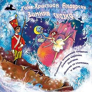 Zimnyaya skazka cover art