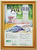 ナカバヤシ 賞状額縁 金ケシ 樹脂製 JIS A4判 フ-KWP-33 N