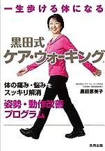 一生歩ける体になる 黒田式ケア・ウォーキング: 体の痛み・悩みをスッキリ解消 姿勢・動作改善プログラム