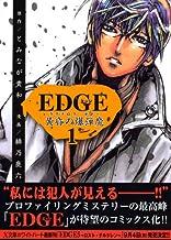 Edge黄昏の爆弾魔 1 (マガジンZコミックス)